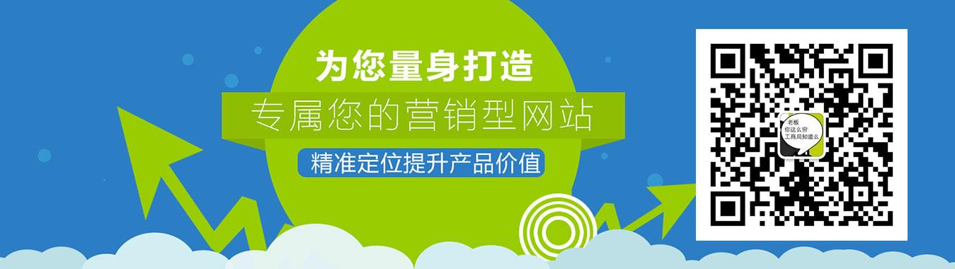 湘潭网站建设公司为您量身打造营销型网站