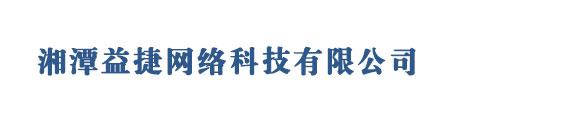 湘潭网站建设_seo优化_网络推广